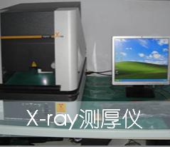 X-ray测厚仪